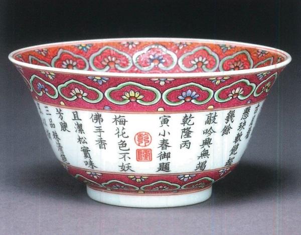 法国吉美博物馆藏清乾隆洋彩御制三清诗茶盅,与该品形制相似,应为一对。