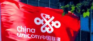 中国联通780亿混改方案出炉