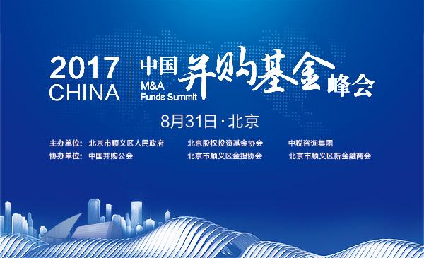 202017中国并购基金峰会