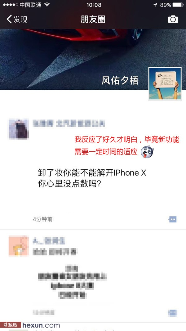 来自朋友圈对于苹果iPhone X Face ID功能的吐槽(2)
