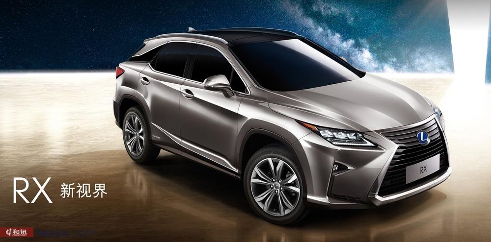 雷克萨斯RX新增两款车型上市 售55-75万元