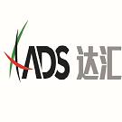 ADS达汇