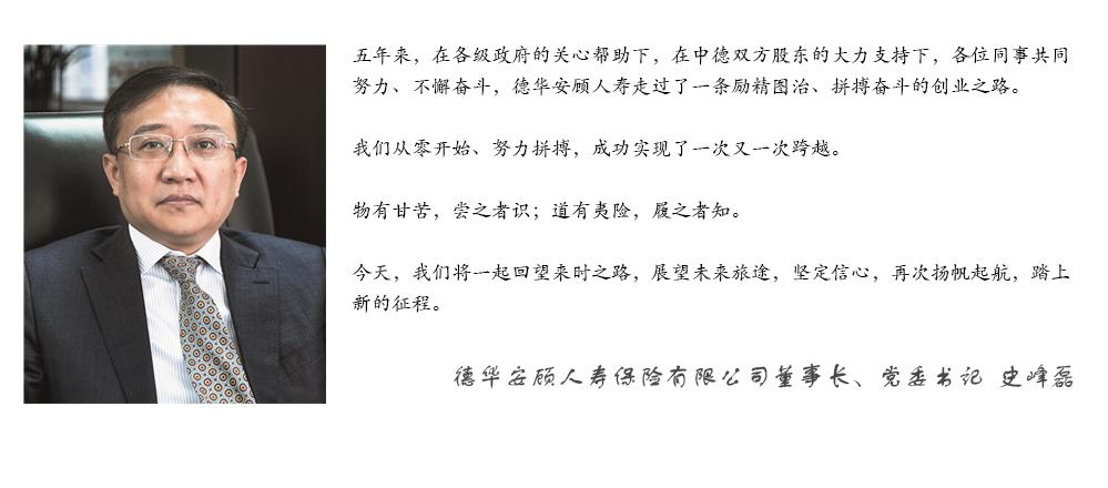 董事长史峰磊致辞