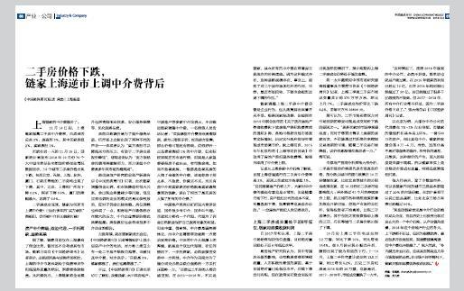 《中国经济周刊》2018年第46期(12月3日)《二手房价格下跌,链家上海反市上调中介费背后》