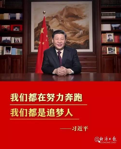 """在中国的发展史册上,刚刚以前的2018年留下了健忘的一页。祝贺改革盛开40周年大会隆重举走,鼓舞和激励全党全国各族人民在新时代赓续把改革盛开推向进取;载人航天、深海探测、量子通信等周围壮大创新收获赓续涌现,创新式国家建设势头强劲;首个中国农民丰收节喜庆收获,乡下崛首战略如春风吹遍神州;脱贫攻坚战果喜人,就业再创佳绩,个税首征点上调,人民的获得感实切真切;共建""""一带一块儿""""从""""大称心""""转向""""工笔画"""";东西南北良性互动、区域协同发展的新画卷渐次睁开;供给侧结构性改革敢啃""""硬骨头"""",强化党和国家机构改革、海南详细强化改革盛开等壮大改革赓续推出,为高质量发展注入澎湃动力;博鳌亚洲论坛年会、上相符结构青岛峰会、中非配相符论坛北京峰会成功举办,主场表走运动全球瞩现在;郑重答对中美经贸摩擦,坚决维护多边贸易体制,坚定不移推动构建人类命运共同体……以习近平同志为中间的党中间统辖全局、科学决策,13亿多中国人民凝心聚力、实干兴邦,在新时代的年轮上深深切印下搏斗者的足迹。"""