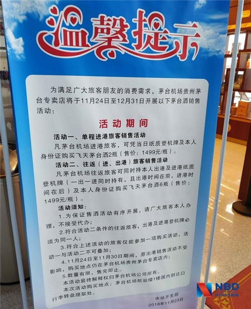 茅台机场贵州茅台专卖店的活动提示图片来源:每日经济新闻记者 朱万平 摄