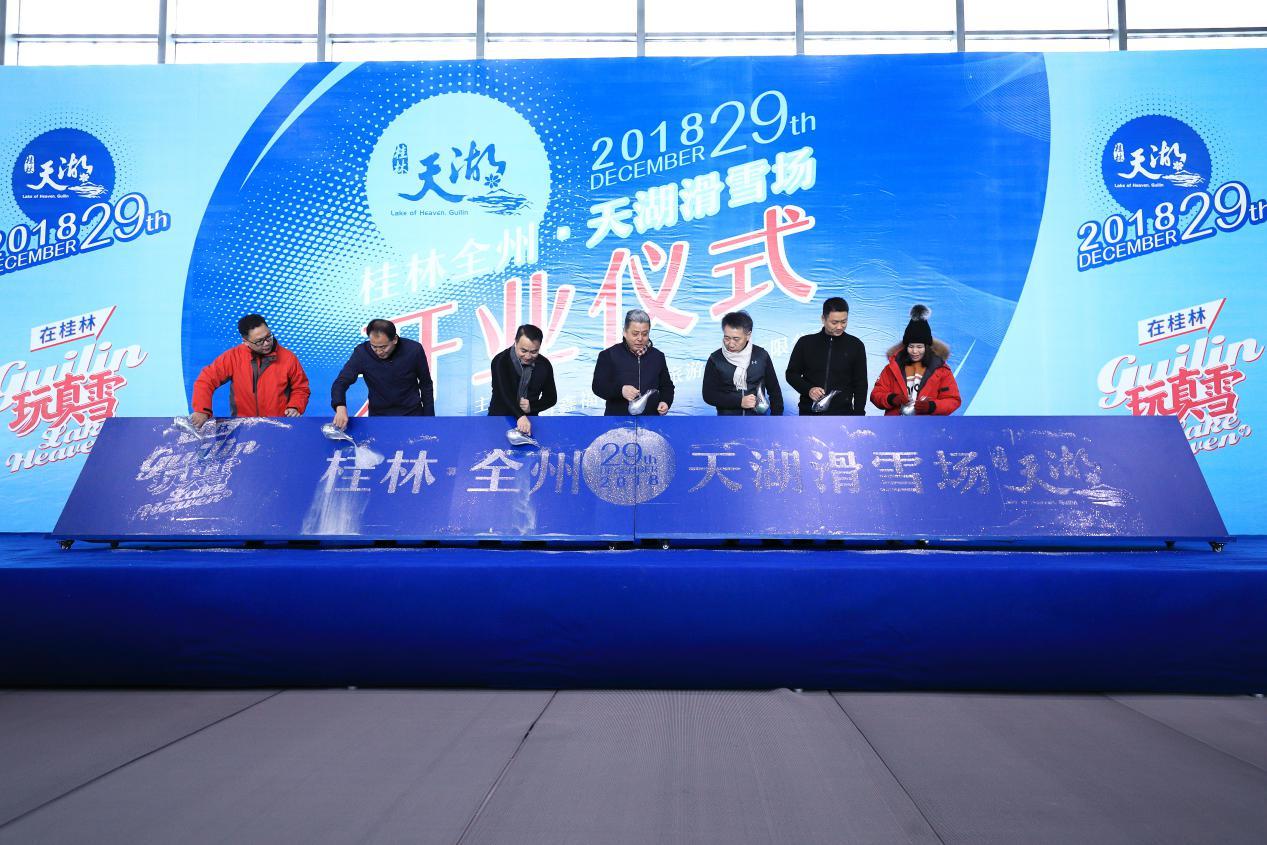 广西今冬旅游又添新去处·桂林首科鑫福海天湖滑雪场盛大开业