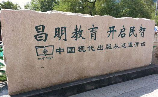 """他小学没毕业,却做了胡适的英文老师,在台湾被尊为""""博士之父"""";他没有任何学历,但发明出风行全国数十年的四角号码检字法,为文化、知识的普及做出巨大贡献。"""