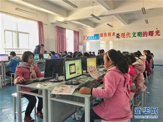 卢氏县第一小学学生在计算机教室里练习基本操作