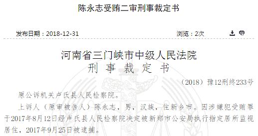 郝佳佳董事长_郑州银行原副行长获刑14年牵出80后女董事长行贿