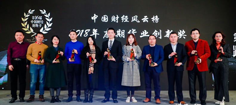 首创期货荣获和讯网中国财经风云榜2018年度期货业创新奖
