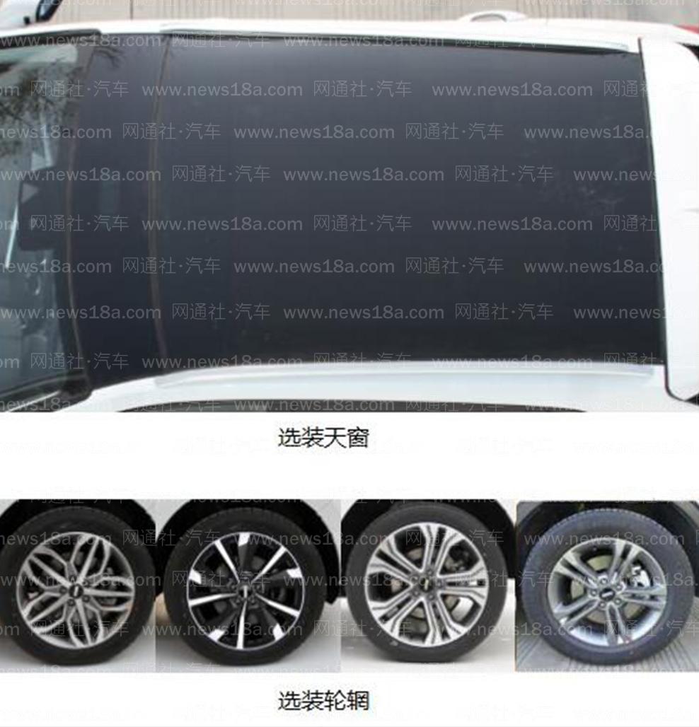 油耗不足七升/新增1.5t发动机 wey vv5申报图-汽车