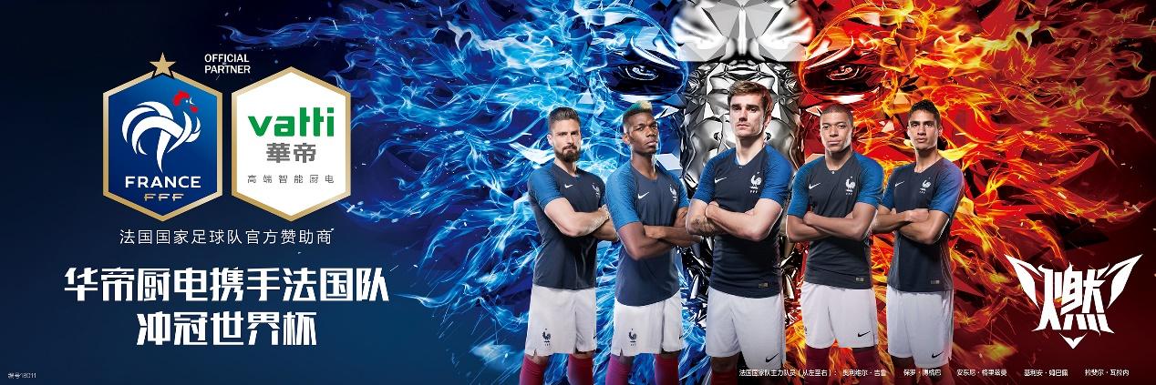 从法国队到中国队华帝足球梦再次引起广泛关注,袁祥仁鬼片,早期的