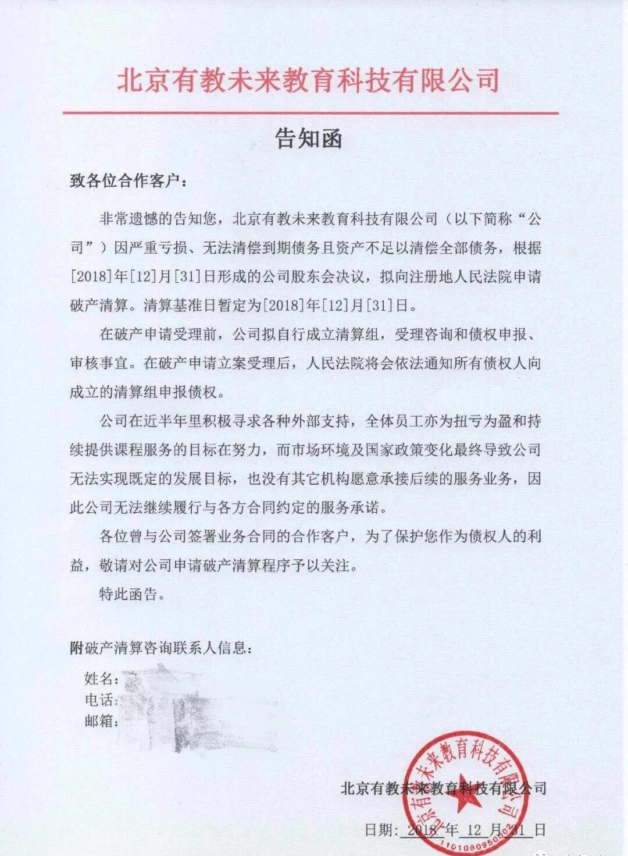 在线教育北京有教未来因亏损严重宣布破产,曾获中文在线千万投资