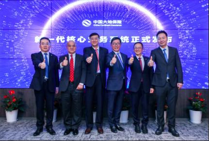 中国大地保险新一代核心业务系统正式发布 领先开启数字化保险4.0时代