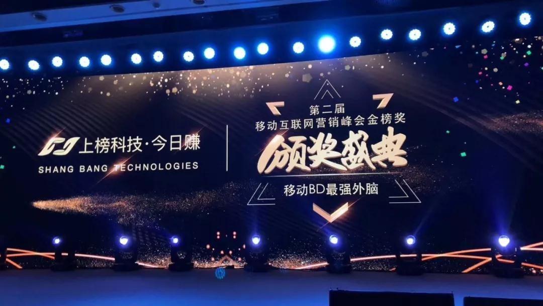 移动互联网金榜奖揭晓,途牛旅游,光汇云油成最大赢家