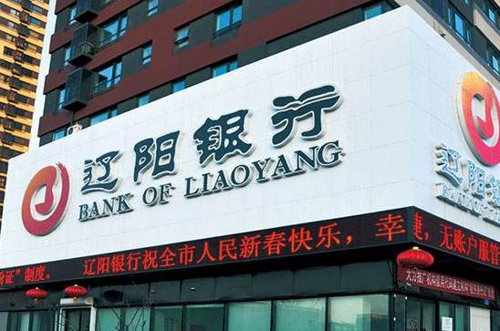 辽阳银行懈怠履行法院查封股权 被太和区法院罚款30万元
