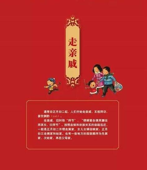 """春节,作为中华民族最重要的传统节日,有着丰富多样的礼俗,且蕴含着深邃的文化精神,对于当代社会的人格完善、国家治理等依然具有现实意义,给人以思想和生活的教义。春节来啦!那么,我们当如何把握其文化精神、过一个有意义春节?须知,春节不止是合家团圆、热热闹闹、红红火火,要让其过得有意义,从个人角度来说,起码当记住其礼俗文化""""三要义""""。"""
