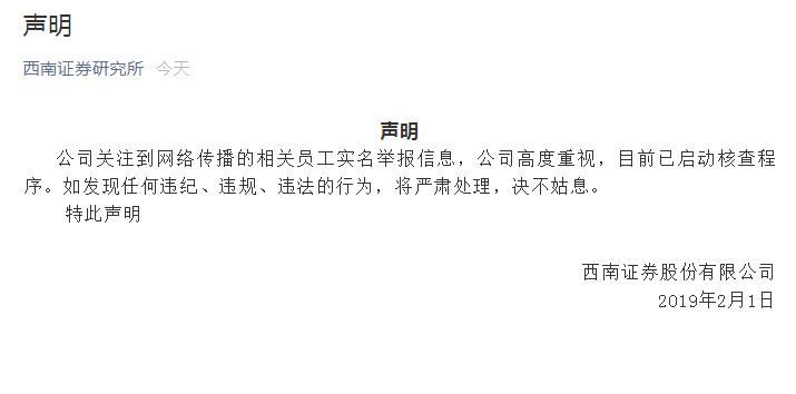 西南证券回应员工举报胡华如骚扰女实习:已启动核查程序