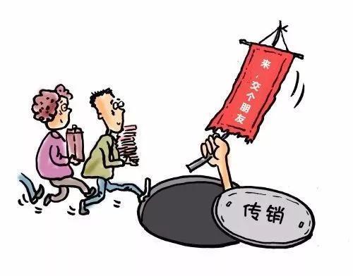 日前,在陕西省城固县召开的反电信网络诈骗暨赃款发还大会上,警方公布了有关传销式诈骗团伙的作案手法和运作模式。