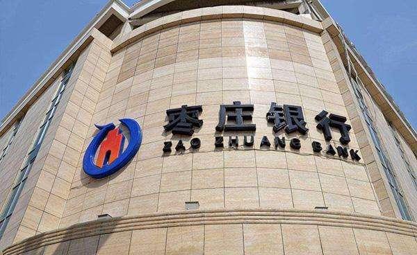 枣庄银行经营压力凸显:净利润连年下滑 拨备覆盖率断崖式暴跌