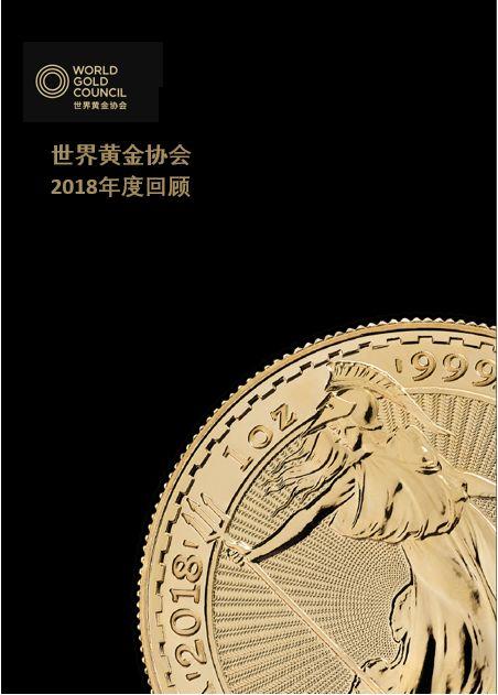 近日,世界黄金协会发布了中文版《2018年度回顾》。