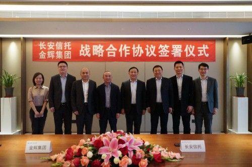 助力房地产业务,长安信托与金辉集团签署战略合作协议
