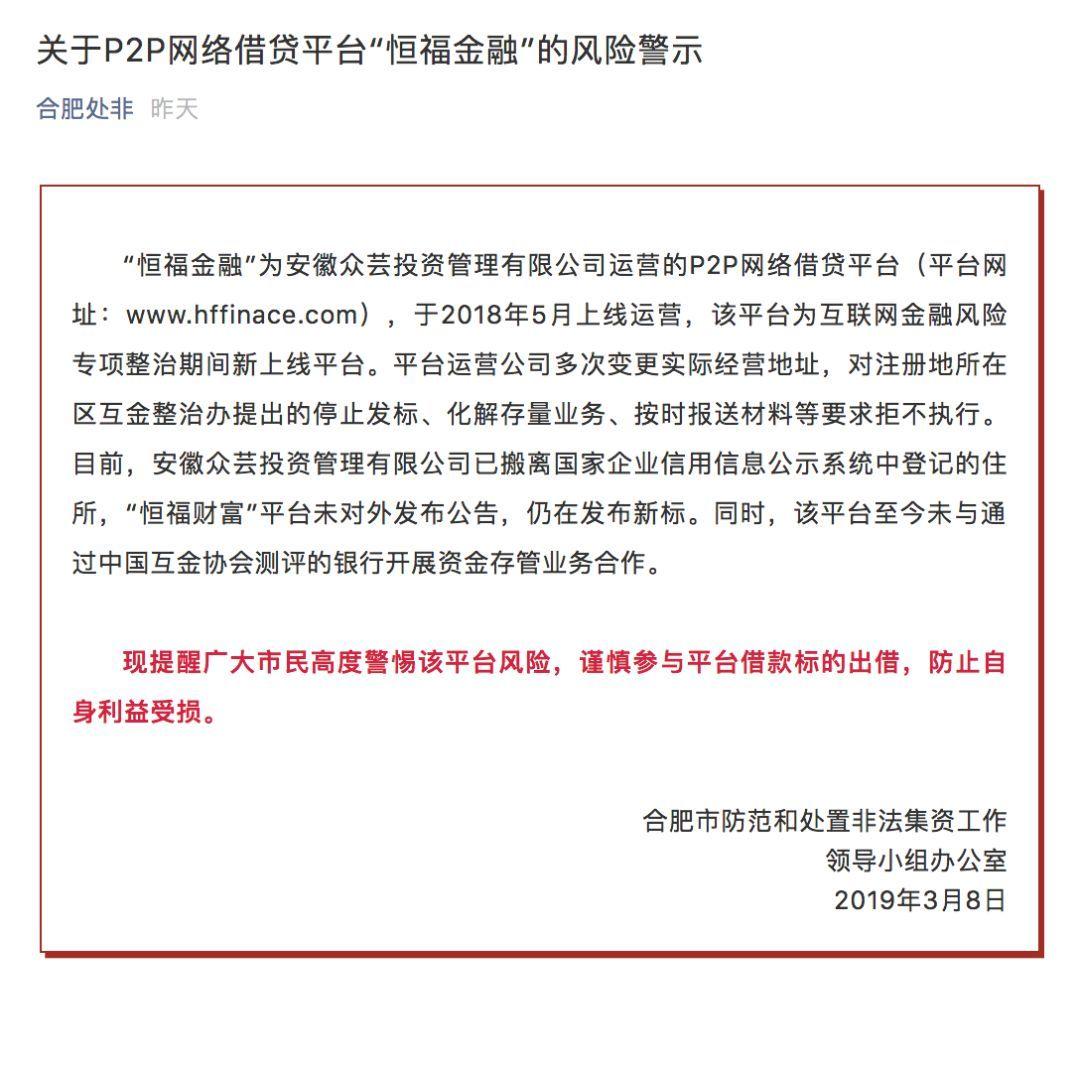 官方提醒高度警惕这家P2P网贷平台风