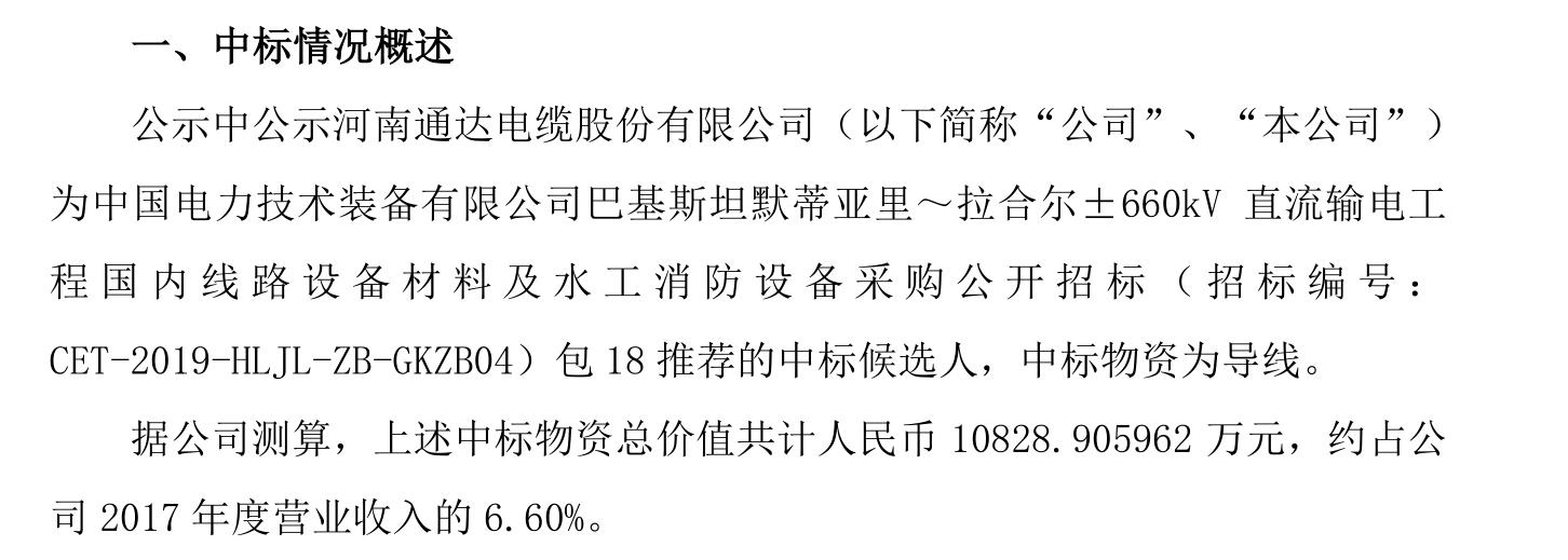通达股份两物资预中标国家电网输变电项目,总价值逾一亿八千万元