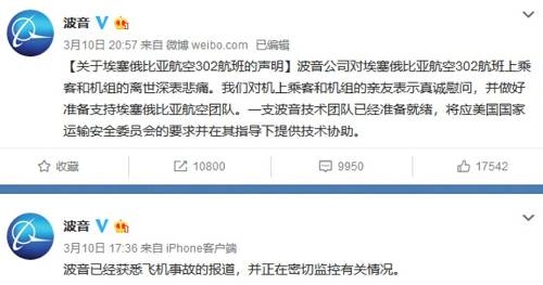 中国外交部深夜回应:望尽快查明事故原因
