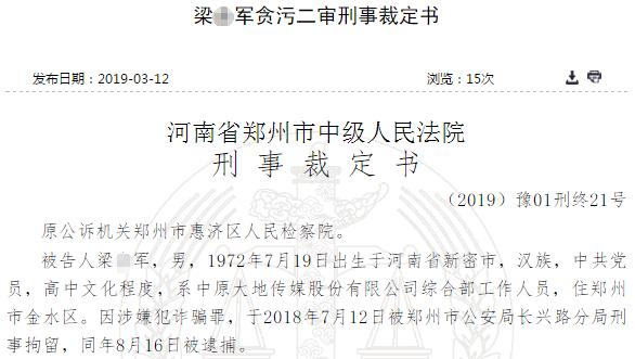 中原传媒员工假冒社长签字报销 贪污公款487万被判刑12年