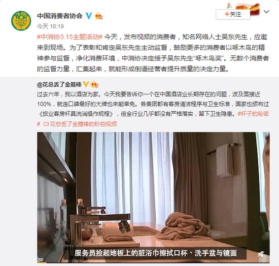 """勇敢揭露五星酒店卫生乱象,中消协为""""花总""""颁发""""啄木鸟奖"""""""
