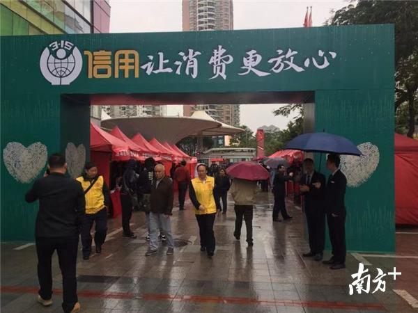 """""""3・15""""惠州18个部门现场受理消费者投诉"""