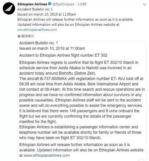 于是不少国内媒体跟着翻译为,失事飞机是波音737-800MAX。