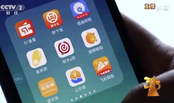"""最全!央视315曝光""""714高炮""""现金贷乱象 130多家平台被点名!chaoshih.com"""