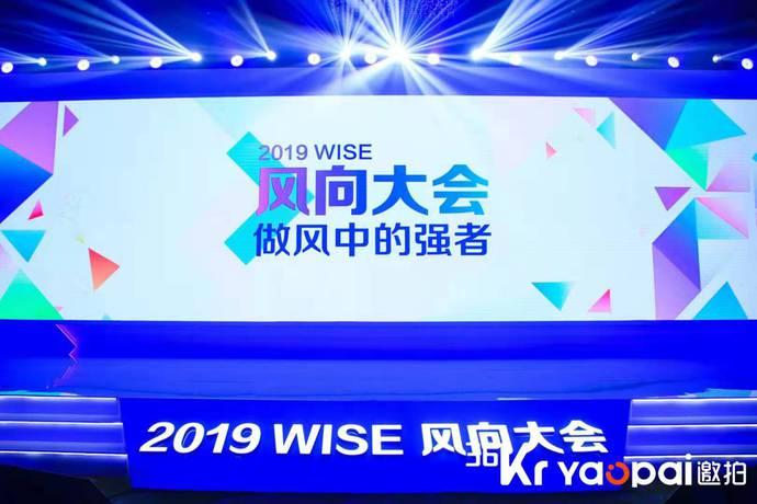 """36氪WISE风向大会召开 """"风中强者""""共话2019大风向"""