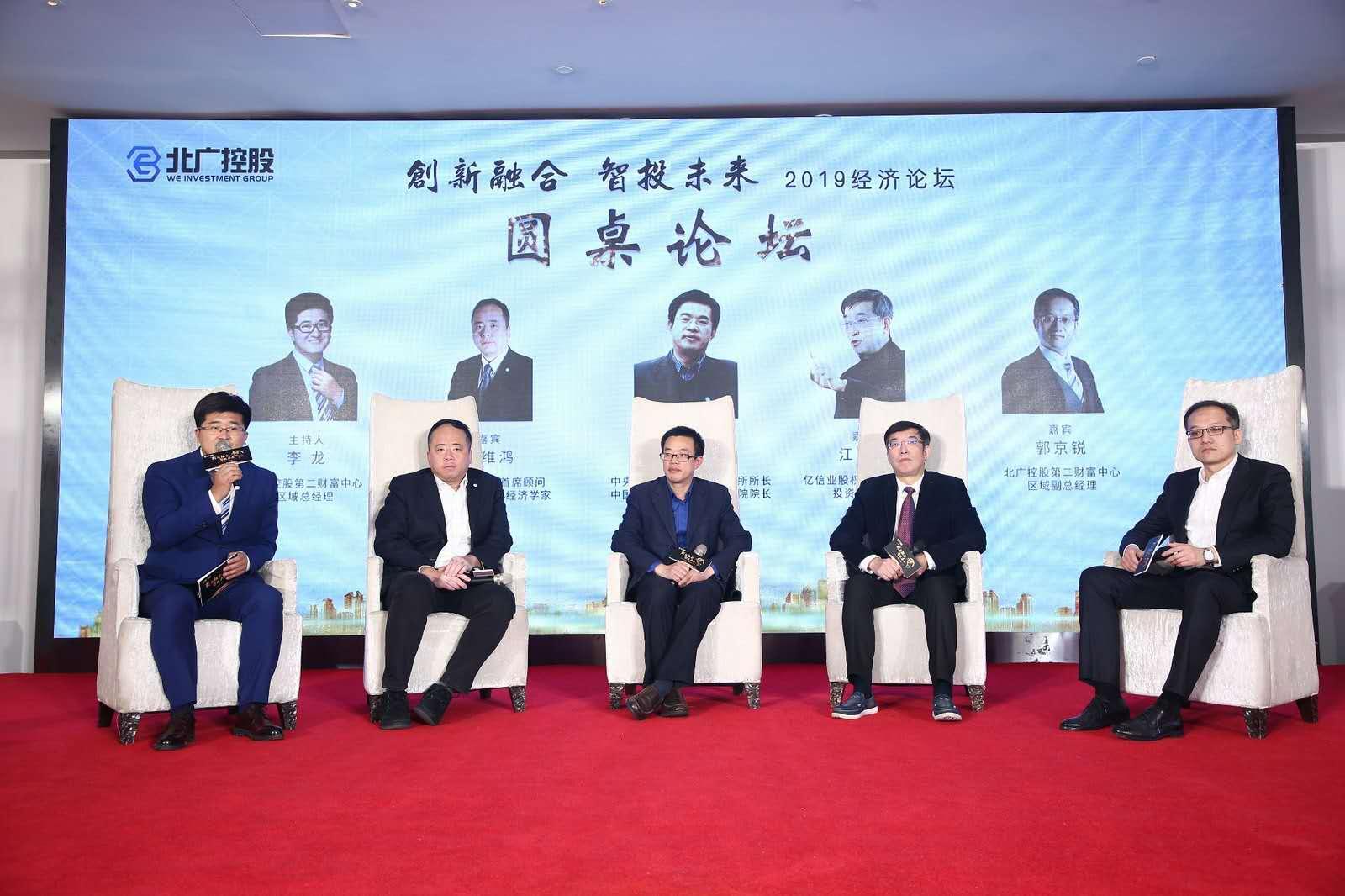 圆桌论坛:新兴产业和新经济领域蕴含投资机会