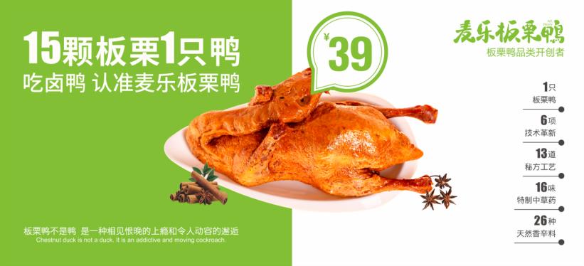 麦乐板栗鸭品牌创始人马海龙做客郑州新闻广播