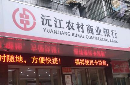 沅江农商银行支行长违法放贷获刑5年 曾冒用78人名义贷款
