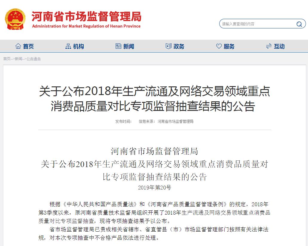 郑州聚尔和商贸两批次箱包产品不合格未通过专项监督抽查