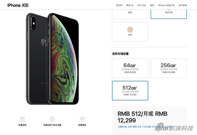 单价较高的iPhone XS Max降价最多