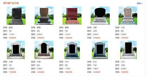 此外,小编在另一墓园的官网中发现,其墓地类型也多样,有传统墓型、西式墓型、草坪葬、庭院葬、艺术墓型、环保葬、壁葬等墓型。各墓型价格也不一样,其中环保葬墓型价格最低,售价不到一万元。