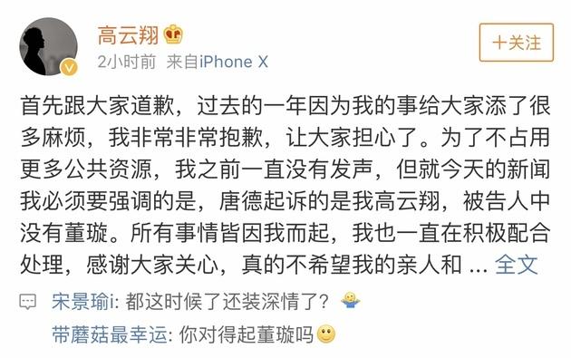 """高云翔为妻道歉 范冰冰""""转行""""开美容院 《巴清传》出品方一年亏掉7个亿"""