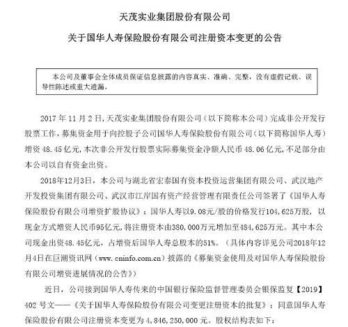 去年12月,天茂与湖北宏泰、武汉地产、江岸国资等三家国资股东签约,拟共同以现金方式向国华人寿增资95亿元,其中天茂增资约48.45亿元。