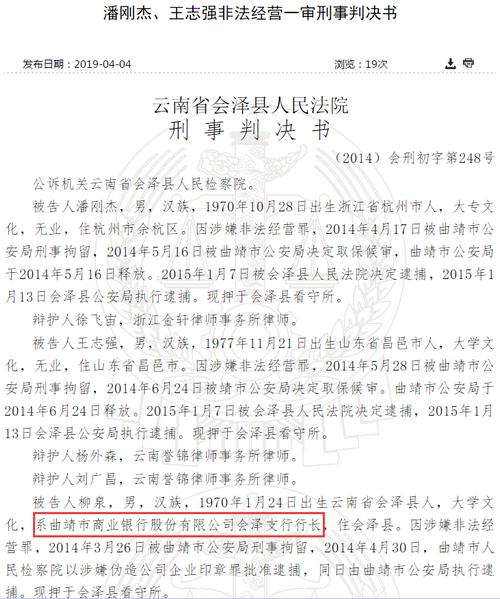 曲靖市商业银行千亿票据案:支行长私刻3枚公章 异地开同业账户牟利2000万