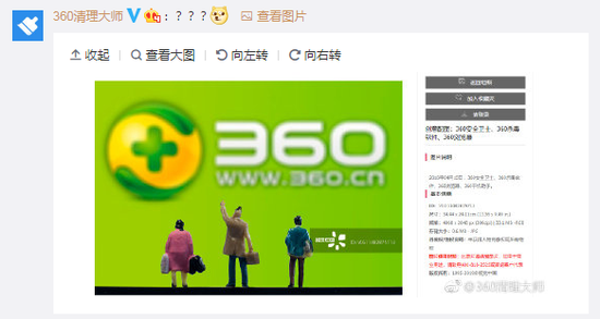 直击|视觉中国澄清黑洞照片版权 但质疑方越来越多