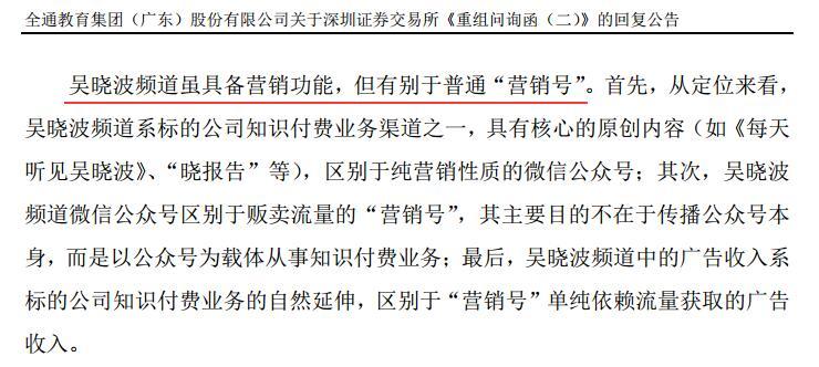 全通教育42页长文再回深交所:吴晓波频道有别于普通营