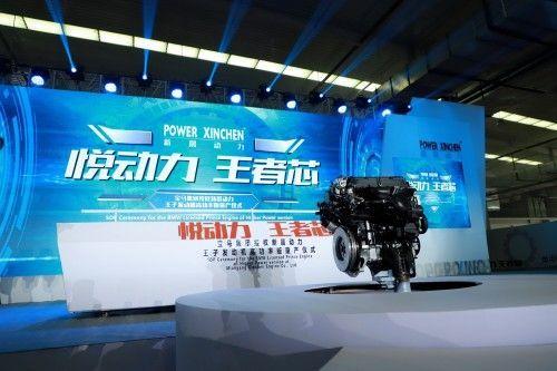 新晨动力王子发动机高功率版正式量产 华晨与宝马树立合资新典范