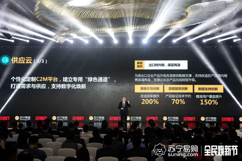 苏宁工业互联网平台成功入选造就类省重点工业互联网平台