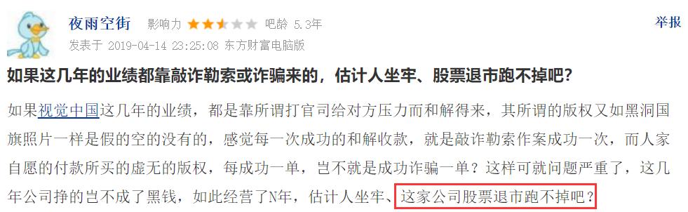视觉中国忽然涨停!基金趁机大举抛卖,是谁在接盘?